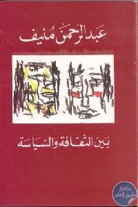 16161368 - تحميل كتاب بين الثقافة والسياسة pdf لـ عبد الرحمن منيف