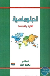 165923 - تحميل كتاب الدبلوماسية النظرية والممارسة  pdf لـ د. محمود خلف