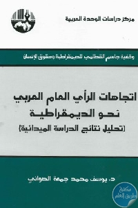 2152154 - تحميل كتاب اتجاهات الرأي العام العربي نحو الديمقراطية pdf لـ د.يوسف محمد جمعة الصواني