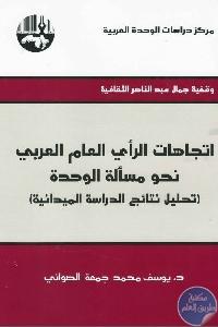 2152545 - تحميل كتاب اتجاهات الرأي العام العربي نحو مسألة الوحدة pdf لـ د.يوسف محمد جمعة الصواني