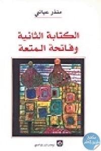 22817554 - تحميل كتاب الكتابة الثانية وفاتحة المتعة pdf لـ منذر عياشي