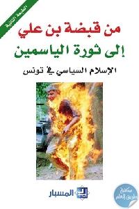 2Q 2 - تحميل كتاب من قبضة بن علي إلى ثورة الياسمين : الإسلام السياسي في تونس pdf لـ مجموعة مؤلفين