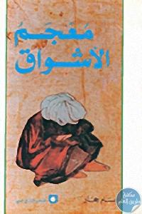3003780 - تحميل كتاب معجم الأشواق pdf لـ بسام حجار