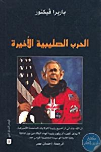 3061088 - تحميل كتاب الحرب الصليبية الأخيرة pdf لـ باربارا فيكتور