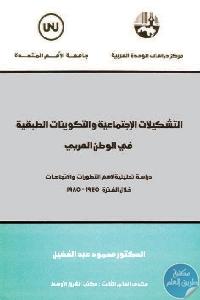 3104812 - تحميل كتاب التشكيلات الإجتماعية والتكوينات الطبقية في الوطن العربي pdf لـ د. محمود عبد الفضيل