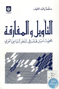 33647080. SY475  - تحميل كتاب التأويل والمفارقة : نحو تأصيل فلسفي للنظر السياسي العربي pdf لـ د. كمال عبد اللطيف