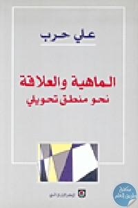 36770 - تحميل كتاب الماهية والعلاقة : نحو منطق تحويلي pdf لـ علي حرب