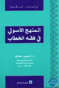 36774 - تحميل كتاب المنهج الأصولي في فقه الخطاب pdf لـ د.ادريس حمادي