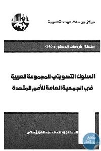 452555 - تحميل كتاب السلوك التصويتي للمجموعة العربية في الجمعية العامة للأمم المتحدة pdf لـ د. هدى عبد العزيز صلاح