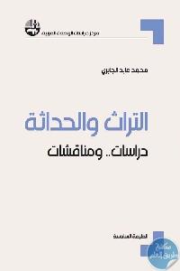 4715 - تحميل كتاب التراث والحداثة : دراسات ..ومناقشات pdf لـ د. محمد عابد الجابري