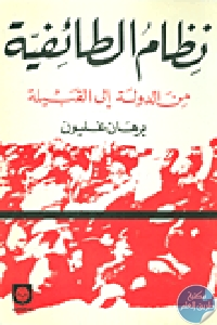 5878 - تحميل كتاب نظام الطائفية من الدولة إلى القبيلة pdf لـ برهان غليون
