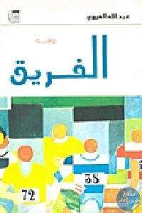 5962 - تحميل كتاب الفريق - رواية pdf لـ عبد الله العروي
