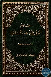 5972 - تحميل كتاب جامع الفرق والمذاهب الإسلامية pdf لـ ع. أمير مهنا و علي خريس