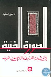 5990 - تحميل كتاب الصورة الفنية في التراث النقدي والبلاغي عند العرب pdf لـ د. جابر عصفور