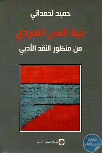 6006 - تحميل كتاب بنية النص السردي من منظور النقد الأدبي pdf لـ د. حميد لحمداني