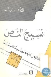 72522 - تحميل كتاب نسيج النص (بحث في ما به يكون الملفوظ نصا) pdf لـ الأزهر الزناد