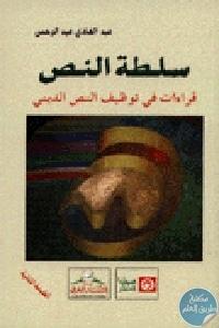 76686 - تحميل كتاب سلطة النص : قراءات في توظيف النص الديني pdf لـ عبد الهادي عبد الرحمن
