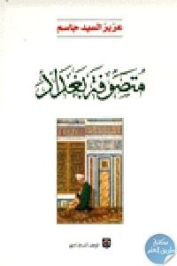 7872 - تحميل كتاب متصوفة بغداد pdf لـ عزيز السيد جاسم