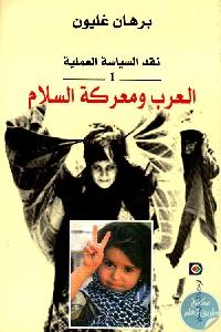 83791 - تحميل كتاب نقد السياسة العملية -1- : العرب ومعركة السلام pdf لـ برهان غليون