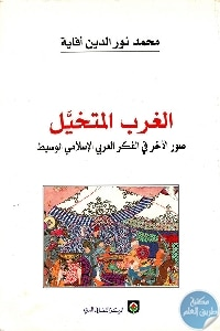 86280 - تحميل كتاب الغرب المتخيل: صور الآخر في الفكر العربي الإسلامي الوسيط pdf لـ محمد نور الدين أفانة