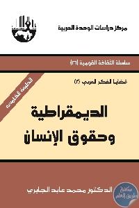 Cover dimocratiya - تحميل كتاب الديمقراطية وحقوق الإنسان pdf لـ محمد عابد الجابري
