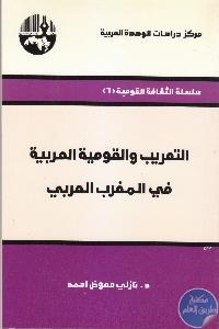 IMG 0001 2 770x1071 1 - تحميل كتاب التعريب والقومية العربية في المغرب العربي pdf لـ د. نازلي معوض أحمد