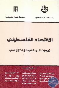 IMG 0005 4 - تحميل كتاب الإقتصاد الفلسطيني : تحديات التنمية في ظل احتلال مديد pdf لـ مجموعة مؤلفين