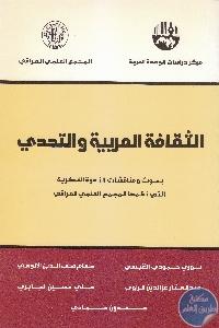 IMG 0005 5 - تحميل كتاب الثقافة العربية والتحدي pdf لـ مجموعة مؤلفين
