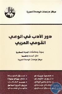 IMG 0006 1 - تحميل كتاب دور الأدب في الوعي القومي العربي pdf لـ مجموعة مؤلفين