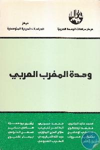 IMG 0006 2 - تحميل كتاب وحدة المغرب العربي pdf لـ مجموعة مؤلفين