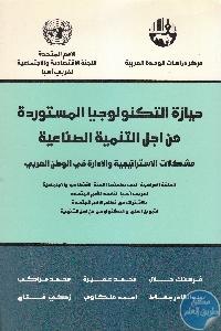 IMG 0007 2 - تحميل كتاب حيازة التكنولوجيا المستوردة من أجل التنمية الصناعية pdf لـ مجموعة مؤلفين