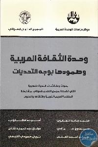 IMG 0007 5 - تحميل كتاب وحدة الثقافة العربية وصمودها بوجه التحديات pdf لـ مجموعة مؤلفين
