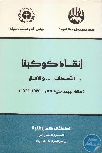 IMG 0007 6 2 scaled 1 - تحميل كتاب إنقاذ كوكبنا : التحديات ... والآمال pdf لـ د. مصطفى كمال طلبة