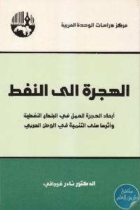 IMG 0007 770x1084 1 - تحميل كتاب الهجرة إلى النفط pdf لـ د. نادر فرجاني
