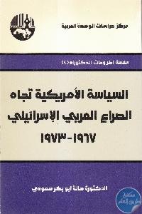 IMG 0008 1 - تحميل كتاب السياسة الأمريكية تجاه الصراع العربي الإسرائيلي (1967-1973) pdf لـ د. هالة أبو بكر سعودي