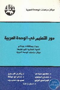 IMG 0008 4 - تحميل كتاب دور التعليم في الوحدة العربية pdf لـ مجموعة مؤلفين