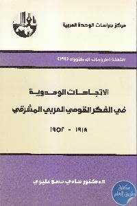 IMG 0009 6 - تحميل كتاب الاتجاهات الوحدوية في الفكر القومي العربي المشرقي (1918 - 1952) pdf لـ د. هادي حسن عليوي