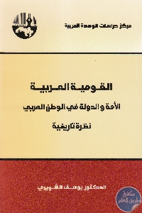 IMG 0009 7 - تحميل كتاب القومية العربية : الأمة والدولة في الوطن العربي pdf لـ د. يوسف الشويري
