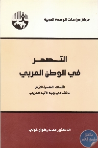 IMG 0009......... 770x1078 1 - تحميل كتاب التصحر في الوطن العربي pdf لـ د. محمد رضوان خولي
