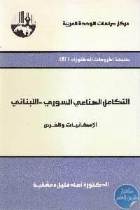 IMG 0010 8 - تحميل كتاب التكامل الصناعي السوري - اللبناني pdf لـ د. نهاد خليل دمشقية