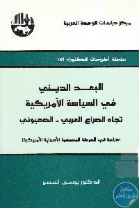 IMG 0011 1 - تحميل كتاب البعد الديني في السياسة الأمريكية تجاه الصراع العربي - الصهيوني pdf لـ د. يوسف الحسن