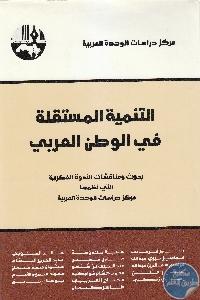IMG 0011 2 - تحميل كتاب التنمية المستقلة في الوطن العربي pdf لـ مجموعة مؤلفين
