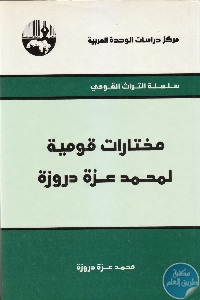 IMG 0012 1 770x1085 1 - تحميل كتاب مختارات قومية لمحمد عزة دروزة pdf محمد عزة دروزة