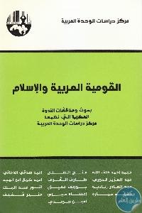 IMG 0013 1 1 scaled 1 - تحميل كتاب القومية العربية والإسلام pdf لـ مجموعة مؤلفين