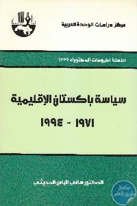 IMG 0013 4 - تحميل كتاب سياسة باكستان الإقليمية (1971-1994) pdf لـ د. هاني الياس الحديثي