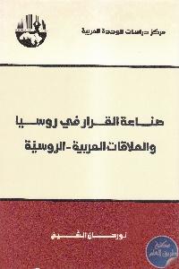 IMG 0014 4 - تحميل كتاب صناعة القرار في روسيا والعلاقات العربية - الروسية pdf لـ نورهان الشيخ