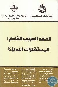 IMG 0014 - تحميل كتاب العقد العربي القادم : المستقبلات البديلة pdf لـ مجموعة مؤلفين