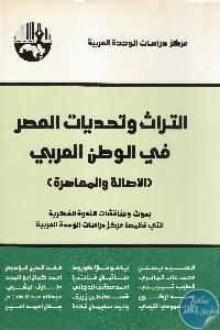 IMG 0015 1 - تحميل كتاب التراث وتحديات العصر في الوطن العربي (الأصالة والمعاصرة) pdf لـ مجموعة مؤلفين