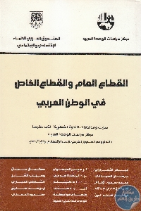 IMG 0015 3 - تحميل كتاب القطاع العام والقطاع الخاص في الوطن العربي pdf لـ مجموعة مؤلفين