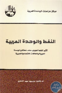 IMG 0016 6 - تحميل كتاب النفط والوحدة العربية pdf لـ د. محمود عبد الفضيل
